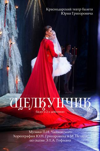 Елена Лиходедова